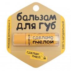 """100% натуральный бальзам для губ """"Классик"""" 5,2 гр."""